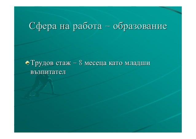 Portfolio m Slide 3