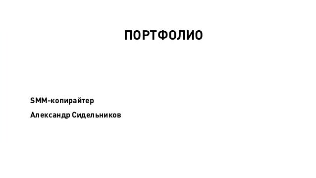 SMM-копирайтер Александр Сидельников ПОРТФОЛИО