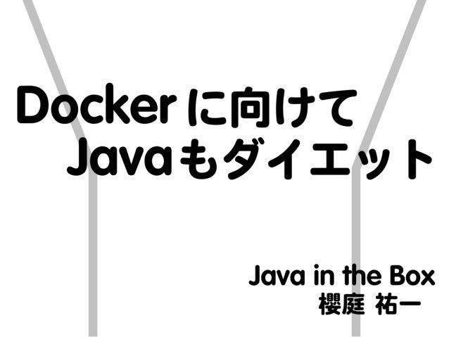 Dockerに向けて、Javaもダイエット