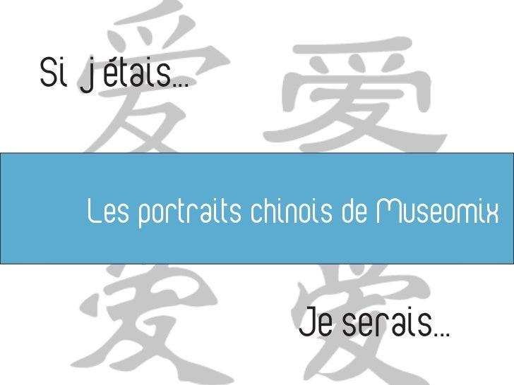 Si j'étais...    Les portraits chinois de Museomix                    Je'serais...