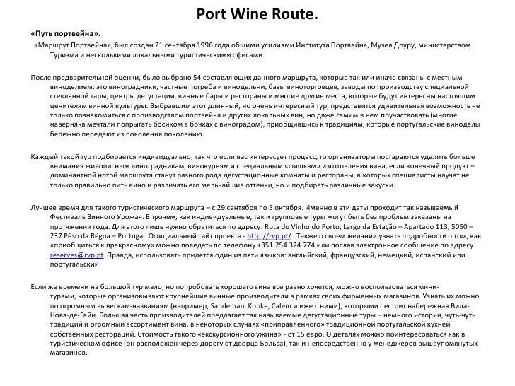 Port Wine Route.«Путь портвейна».«Маршрут Портвейна», был создан 21 сентября 1996 года общими усилиями Института Портвейна...
