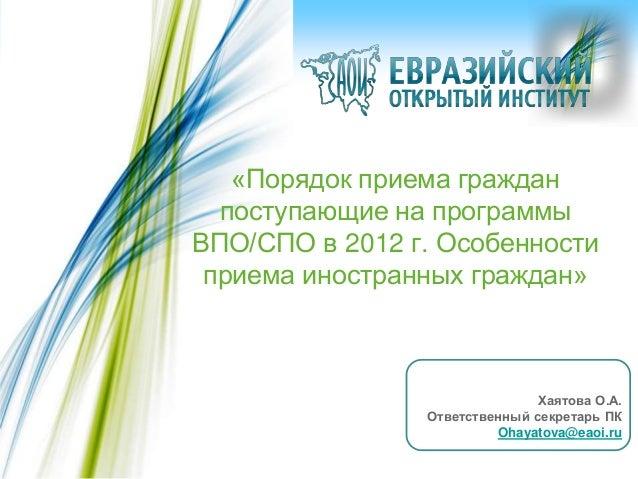 «Порядок приема граждан  поступающие на программыВПО/СПО в 2012 г. Особенности приема иностранных граждан»                ...