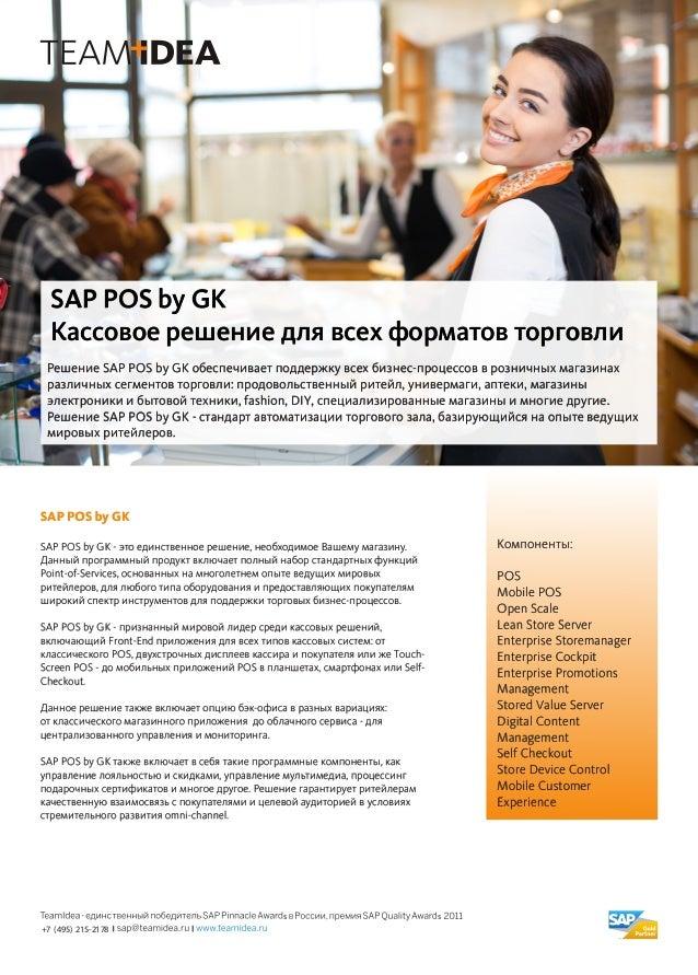 SAP POS by GK Кассовое решение для всех форматов торговли Решение SAP POS by GK обеспечивает поддержку всех бизнес-процесс...