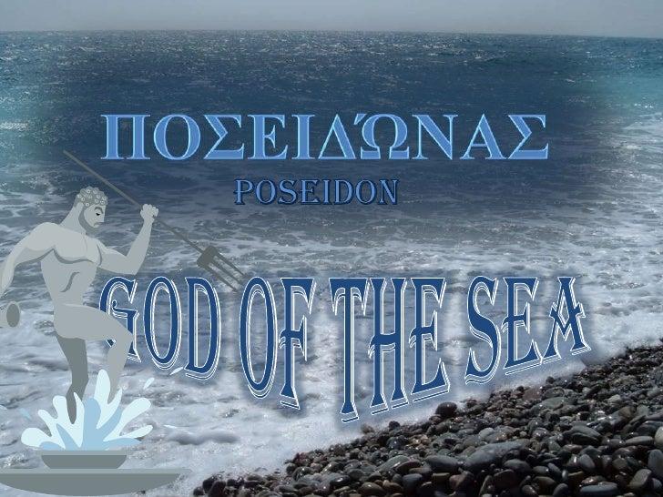 Gaea                   Uranus                  Poseidon had many                                                wives, but...