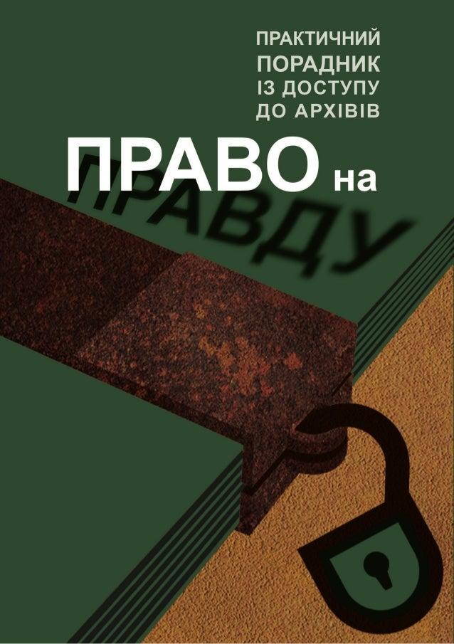 Право на правду Практичний порадник із доступу до архівів Львів—2012