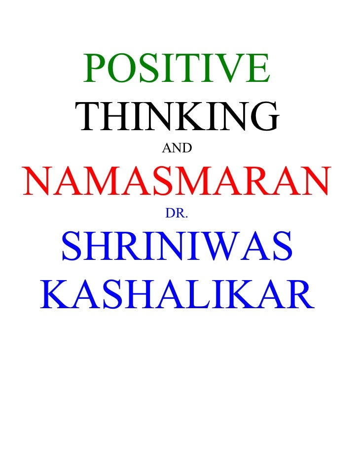 POSITIVE  THINKING     AND   NAMASMARAN     DR.    SHRINIWAS KASHALIKAR