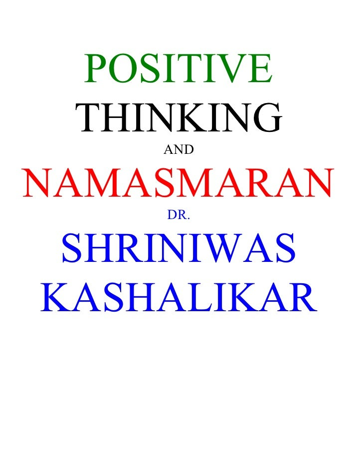 POSITIVE  THINKING     AND   NAMASMARAN     DR.    SHRINIWAS KASHALIKAR