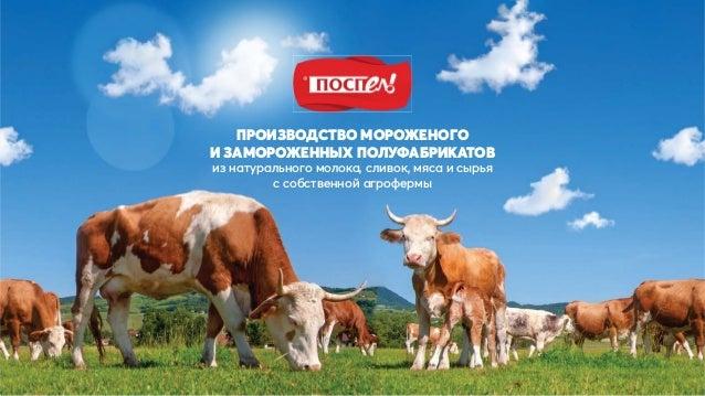 ПРОИЗВОДСТВО МОРОЖЕНОГО ИЗАМОРОЖЕННЫХ ПОЛУФАБРИКАТОВ изнатурального молока, сливок, мяса и сырья с собственной агрофермы