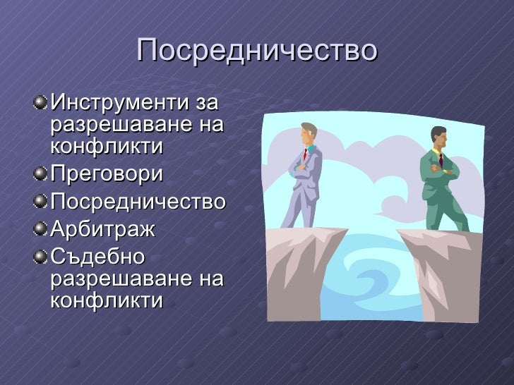 Посредничество <ul><li>Инструменти за разрешаване на конфликти </li></ul><ul><li>Преговори </li></ul><ul><li>Посредничеств...