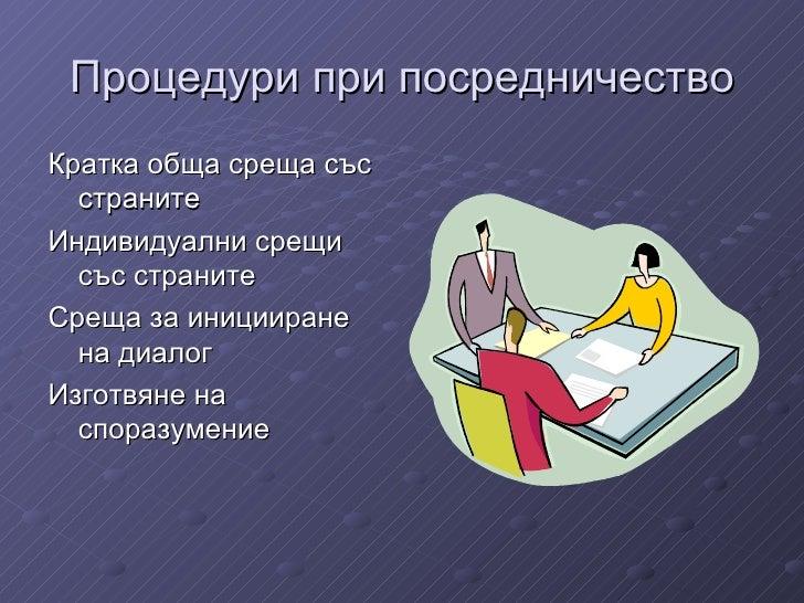 Процедури при посредничество <ul><li>Кратка обща среща със страните </li></ul><ul><li>Индивидуални срещи със страните </li...