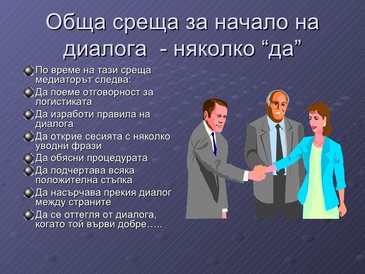 """Обща среща за начало на диалога   -  няколко  """" да """" <ul><li>По време на тази среща медиаторът следва :  </li></ul><ul><li..."""