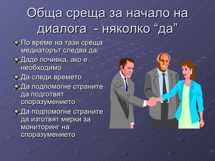 """Обща среща за начало на диалога   -  няколко  """" да """" <ul><li>По време на тази среща медиаторът следва да :  </li></ul><ul>..."""