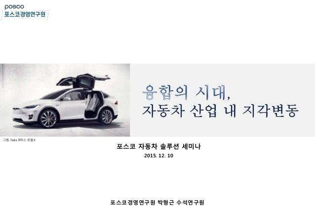 그림: Tesla 모터스 모델 X 포스코 자동차 솔루션 세미나 2015. 12. 10 포스코경영연구원 박형근 수석연구원