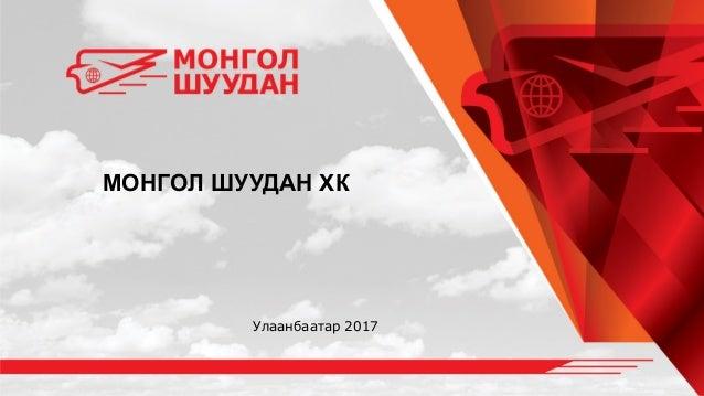 МОНГОЛ ШУУДАН ХК Улаанбаатар 2017
