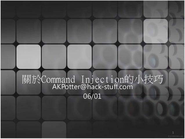 關於Command Injection的小技巧AKPotter@hack-stuff.com06/011