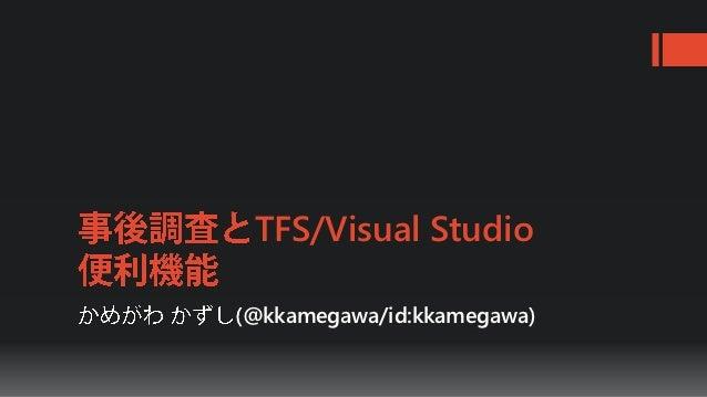 TFS/Visual Studio(@kkamegawa/id:kkamegawa)