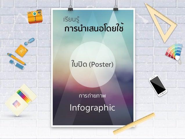 ใบปิด (Poster) เรียนรู้ การถ่ายภาพ Infographic การนำเสนอโดยใช้
