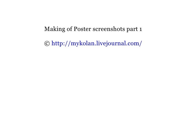 Making of Poster screenshots part 1 ©  http://mykolan.livejournal.com/