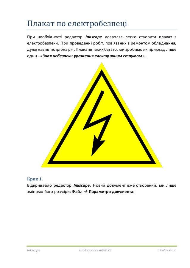 Inkscape Шайгородський М.О. nikolay.in.ua Плакат по електробезпеці При необхідності редактор Inksсape дозволяє легко створ...