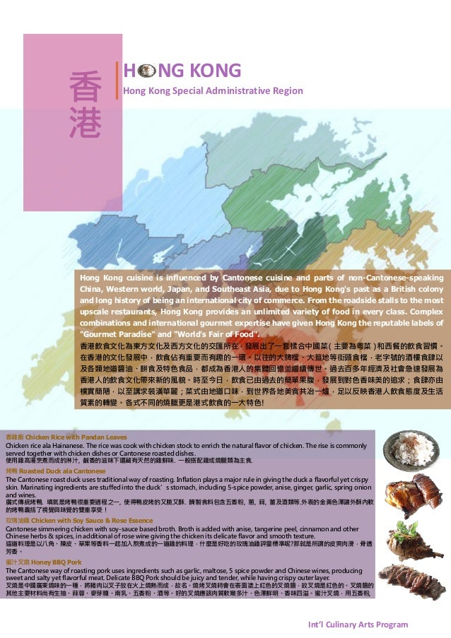 H NG KONGHong Kong Special Administrative Region香港Hong Kong cuisine is influenced by Cantonese cuisine and parts of non-Ca...