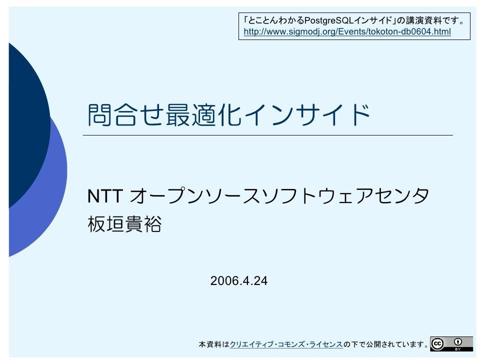 PostgreSQL             http://www.sigmodj.org/Events/tokoton-db0604.html     問合せ最適化インサイド   NTT オープンソースソフトウェアセンタ 板垣貴裕      ...