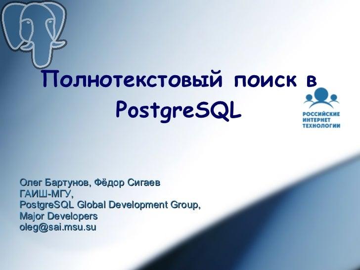 Полнотекстовый поиск в          PostgreSQL   Олег Бартунов, Фёдор Сигаев ГАИШ-МГУ, PostgreSQL Global Development Group, Ma...