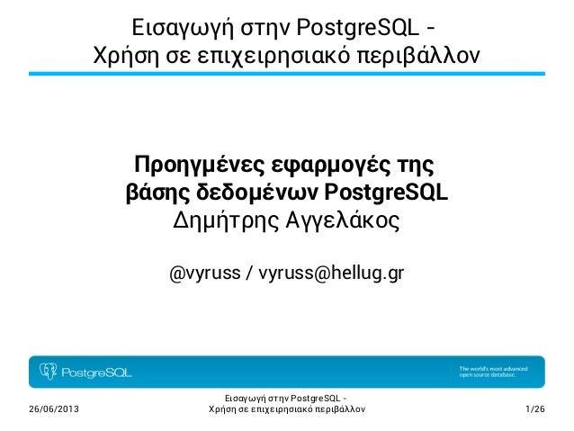 26/06/2013 Εισαγωγή στην PostgreSQL - Χρήση σε επιχειρησιακό περιβάλλον 1/26 Εισαγωγή στην PostgreSQL - Χρήση σε επιχειρησ...