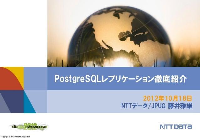 Copyright © 2012 NTT DATA Corporation  2012年10月18日 NTTデータ/JPUG 藤井雅雄  PostgreSQLレプリケーション徹底紹介