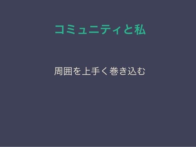 コミュニティと私 日本PostgreSQLユーザ会 ↓ JPUG 周囲を上手く巻き込む