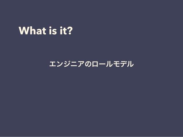 What is it? エンジニアのロールモデル
