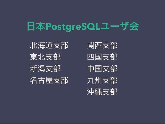 日本PostgreSQLユーザ会 北海道支部 東北支部 新潟支部 名古屋支部 関西支部 四国支部 中国支部 九州支部 沖縄支部