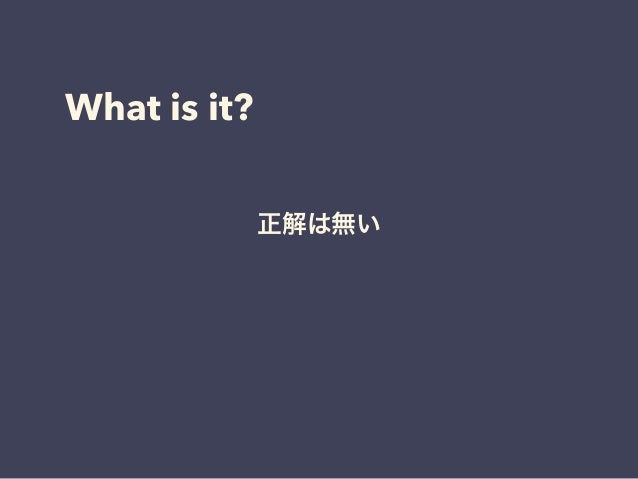 What is it? 正解は無い