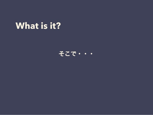 What is it? そこで・・・