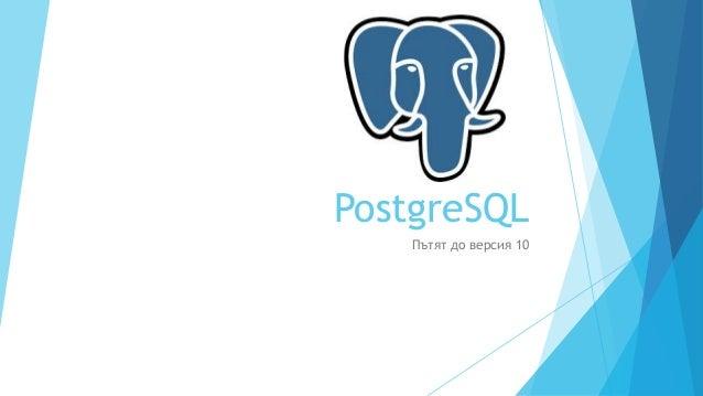 PostgreSQL Пътят до версия 10