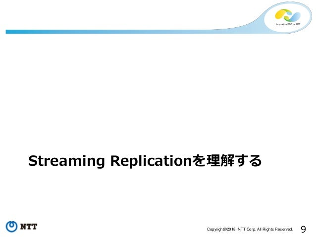 9Copyright©2018 NTT Corp. All Rights Reserved. Streaming Replicationを理解する