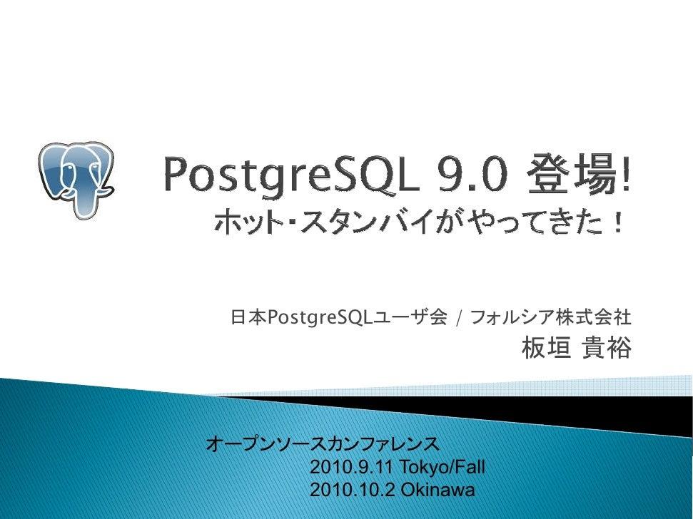 PostgreSQL 9.0 in OSC@Tokyo,Okinawa