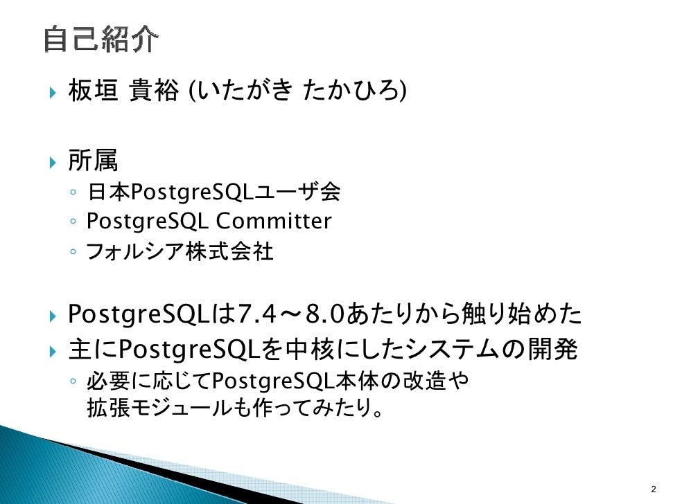 PostgreSQL 9.0 in OSC@Tokyo,Okinawa Slide 2