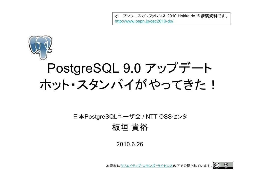2010 Hokkaido               http://www.ospn.jp/osc2010-do/     PostgreSQL 9.0        PostgreSQL            / NTT OSS      ...