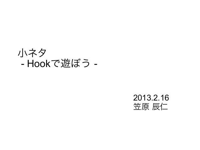 小ネタ - Hookで遊ぼう - 2013.2.16 笠原 辰仁