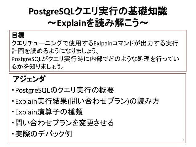PostgreSQLクエリ実行の基礎知識 ~Explainを読み解こう~ Slide 3