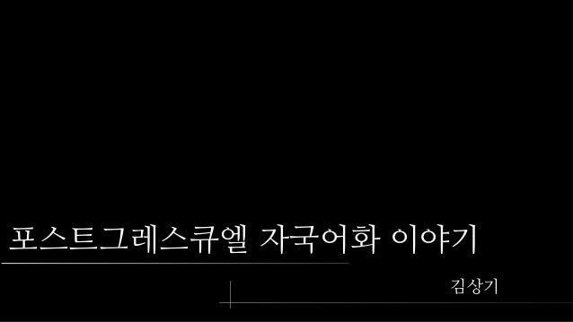 포스트그레스큐엘 자국어화 이야기 김상기