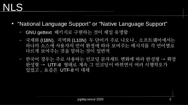[Pgday.Seoul 2020] 포스트그레스큐엘 자국어화 이야기 Slide 2