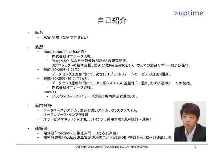 PostgreSQLアーキテクチャ入門(PostgreSQL Conference 2012) Slide 2