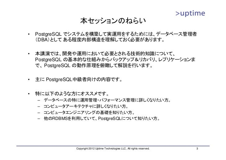 PostgreSQLアーキテクチャ入門(PostgreSQL Conference 2012) Slide 3