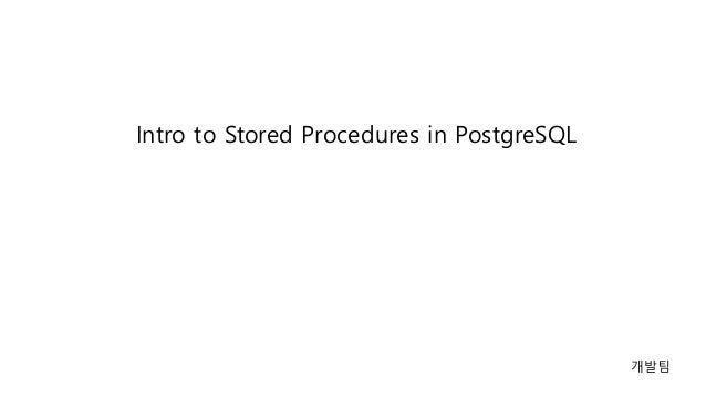 Intro to Stored Procedures in PostgreSQL 개발팀