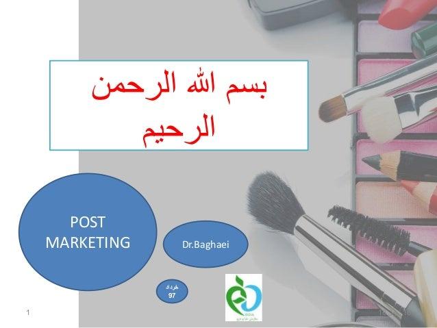 الرحمن هللا بسم الرحیم POST MARKETING Dr.Baghaei خرداد 97 18ژوئن181