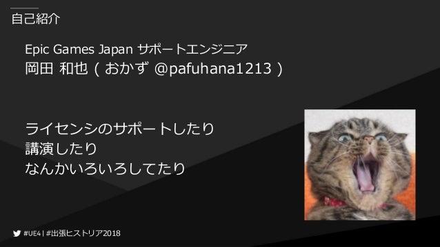猫でも分かるUE4のポストプロセスを使った演出・絵作り Slide 2