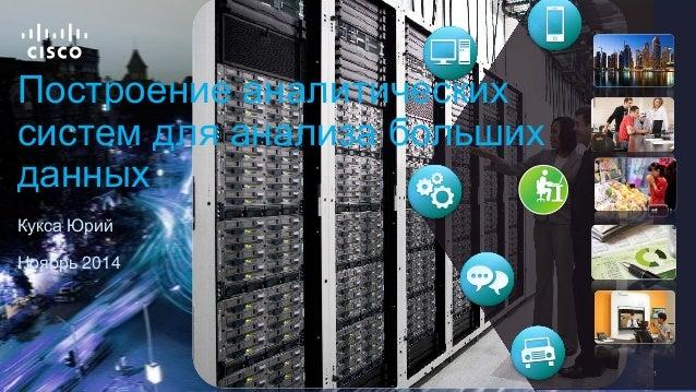 Построение аналитических  систем для анализа больших  данных  Кукса Юрий  Ноябрь  2014  1