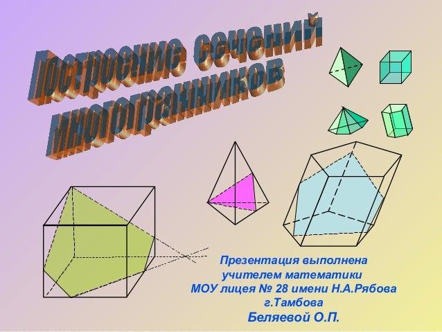 Презентация выполнена учителем математики МОУ лицея № 28 имени Н.А.Рябова г.Тамбова Беляевой О.П.