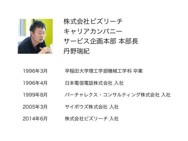 プロダクトマネージャーに求められるスキルとマインドセットとは-[ITビジネスセミナー] 現役プロダクトマネージャーが語る、日本企業におけるプロダクトマネージャーの課題と今後の展望 Slide 2
